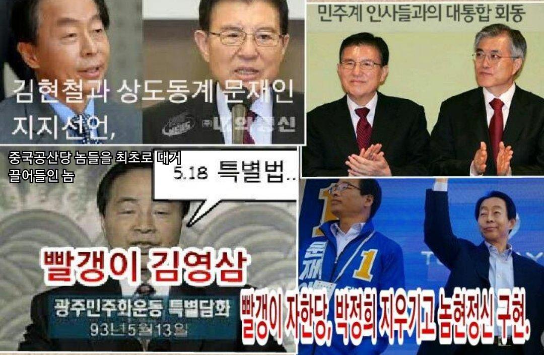 ■의로운늑대■애국당이 진짜's photo on 김현철