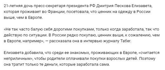Дочь Пескова посетовала на высокие цены на одежду в России https://t.co/1XarUs24RK