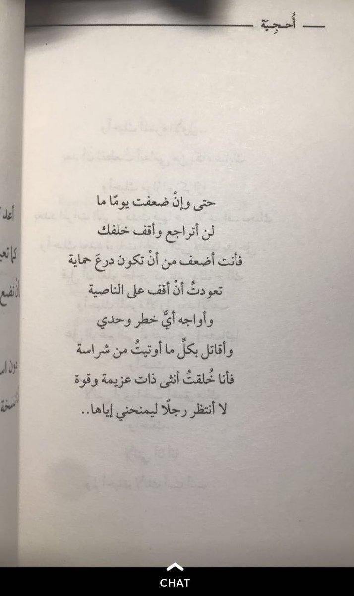 RT @Mahabdulah: #هات_خاطره_حلوه #احجيه #مها_العبدالله  حتى و ان ضعفت يوماً.. https://t.co/Tbvd96y1n5