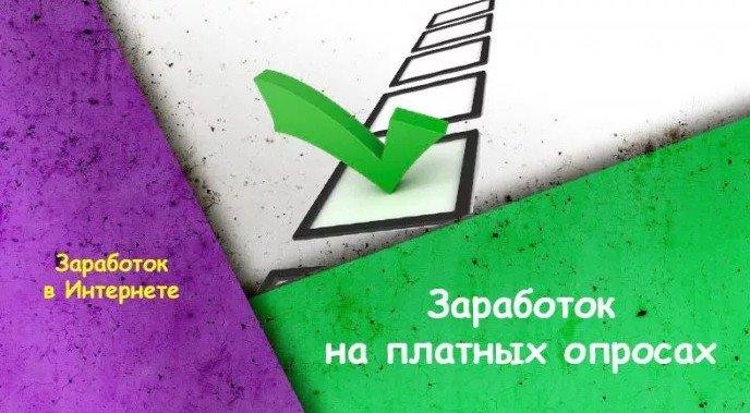 Удаленная работа в интернете в платных опросах удаленная работа набор текста в москве