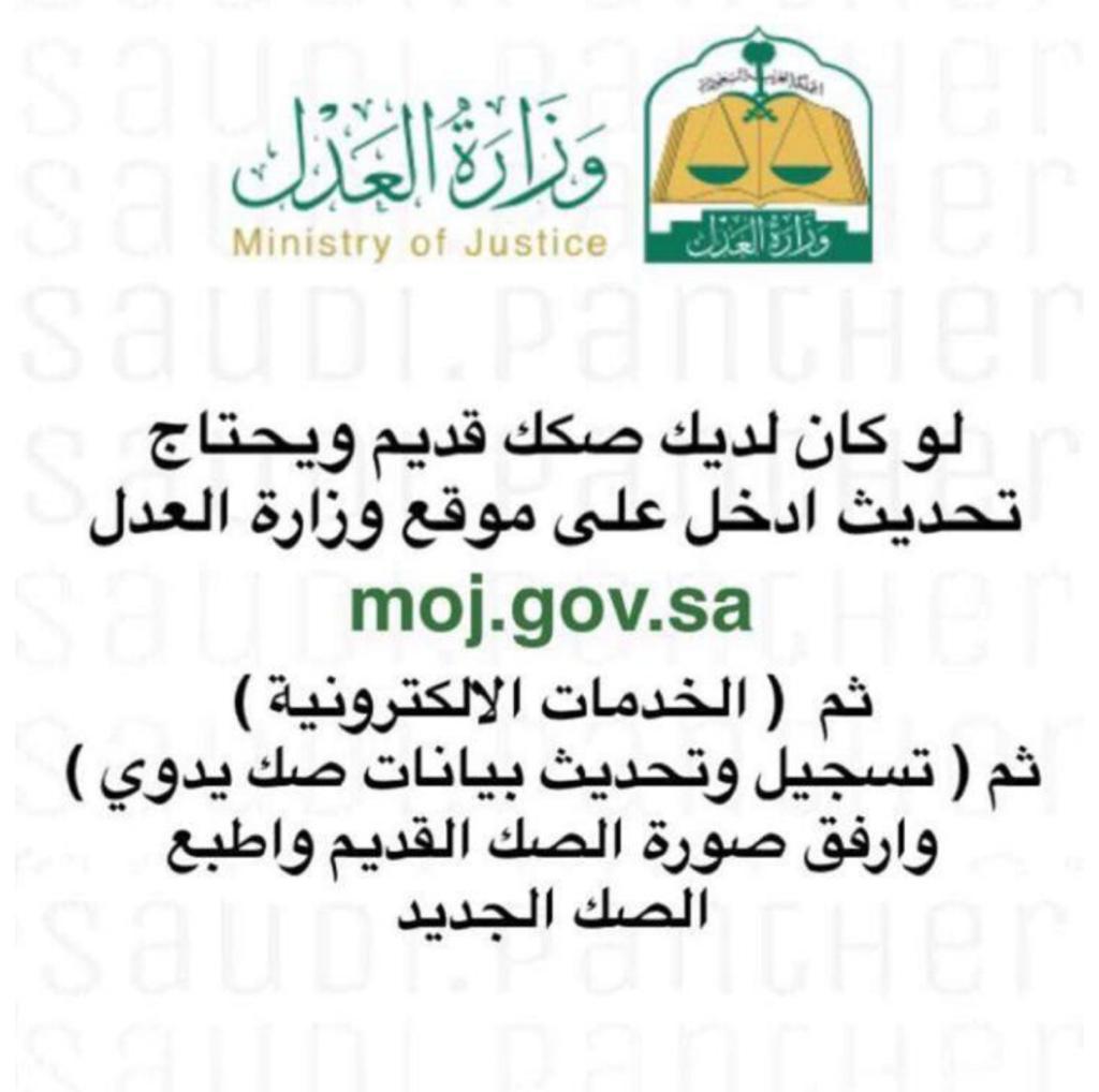 عدالة السعودية On Twitter تحديث الصكوك القديمة قانون ثقافة قانونية وزارة العدل
