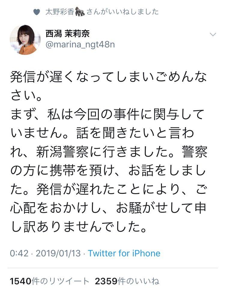 【前代未聞】NGT太野・西潟メンバーが警察に携帯提出の上で事情聴取www