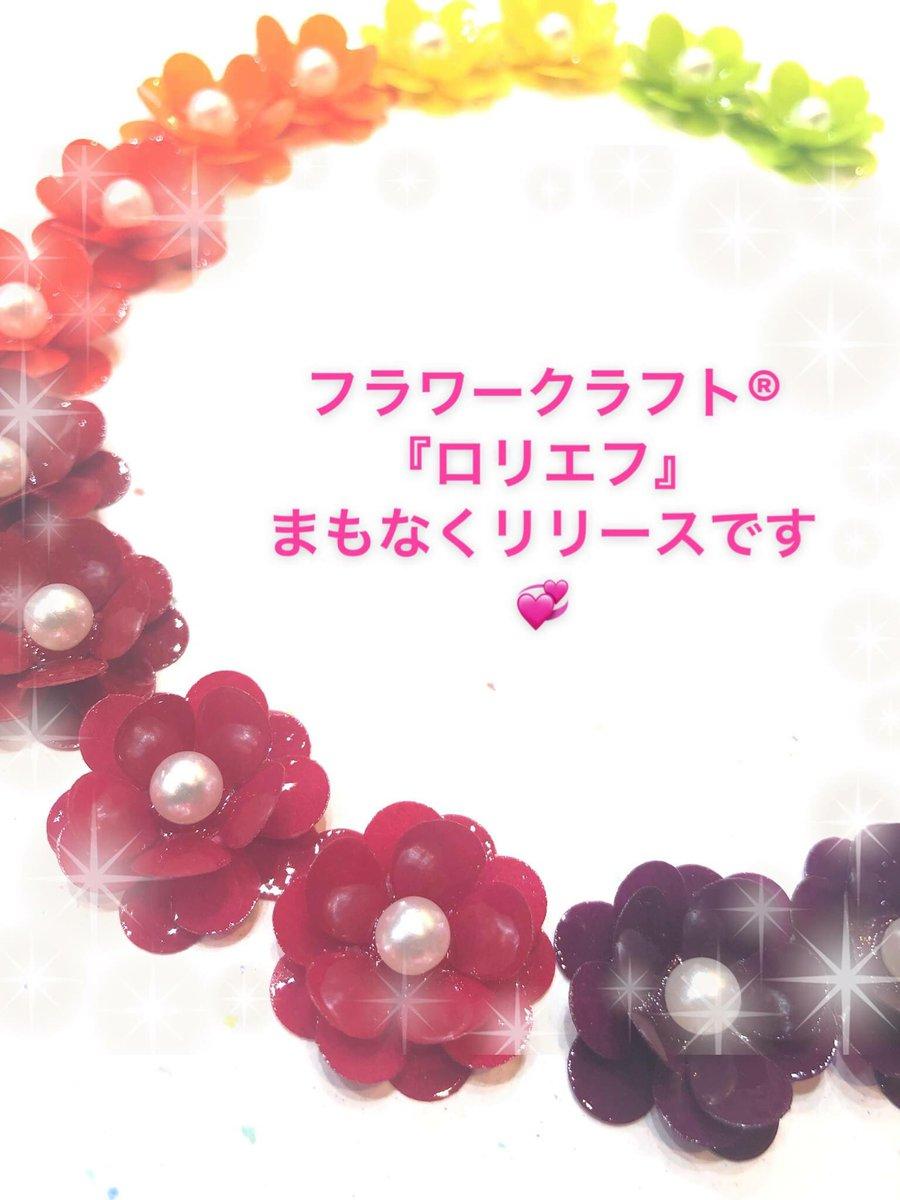 真海真実 At Rollflowerpaper Twitter Profile Twipu