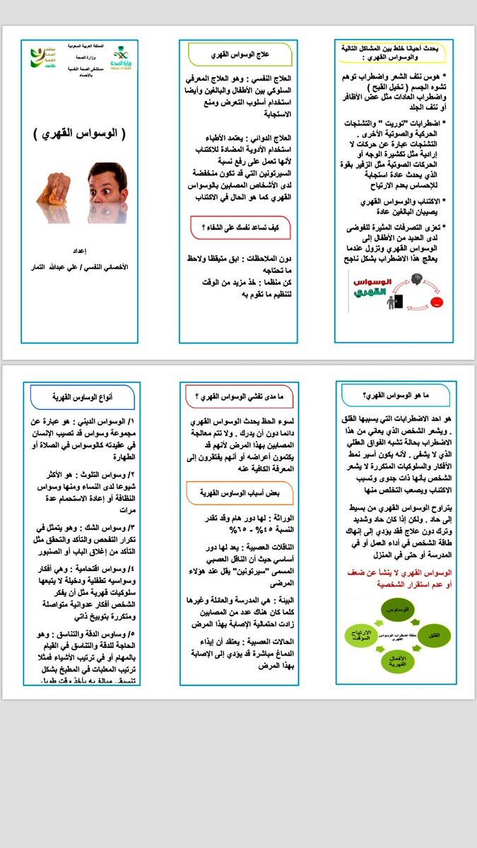 RT @eulim9: #بالوقت_هذا_احتاج #تهمك🌟..  معلومات عن الوسواس القهري .. https://t.co/iAaaaIfoH0
