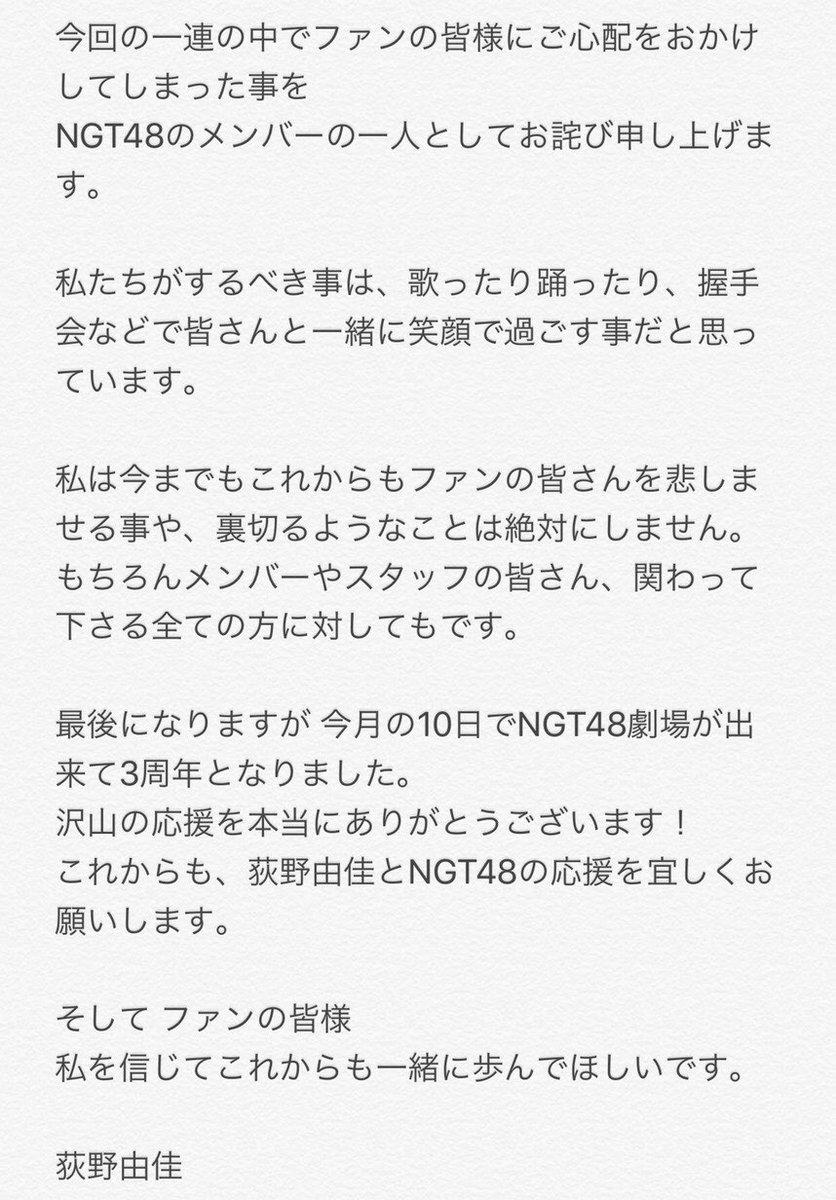 荻野由佳さんお気持ち表明「私は今までもこれからもファンの皆さんを裏切ることは絶対にしません」