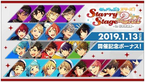【お知らせ】本日1月13日の『あんさんぶるスターズ!Starry Stage 2nd 〜in 日本武道館〜』開催を記念して、アプリ内で限定ログインボーナスとしてライブサイリウム3個をプレゼントいたします! #あんスタ #スタステ Photo