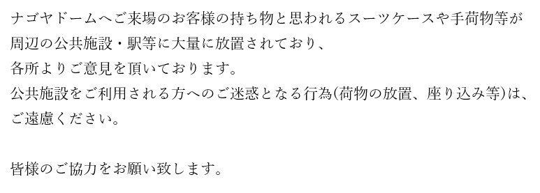 ナゴヤドーム公演にお越しのお客様へのお願い