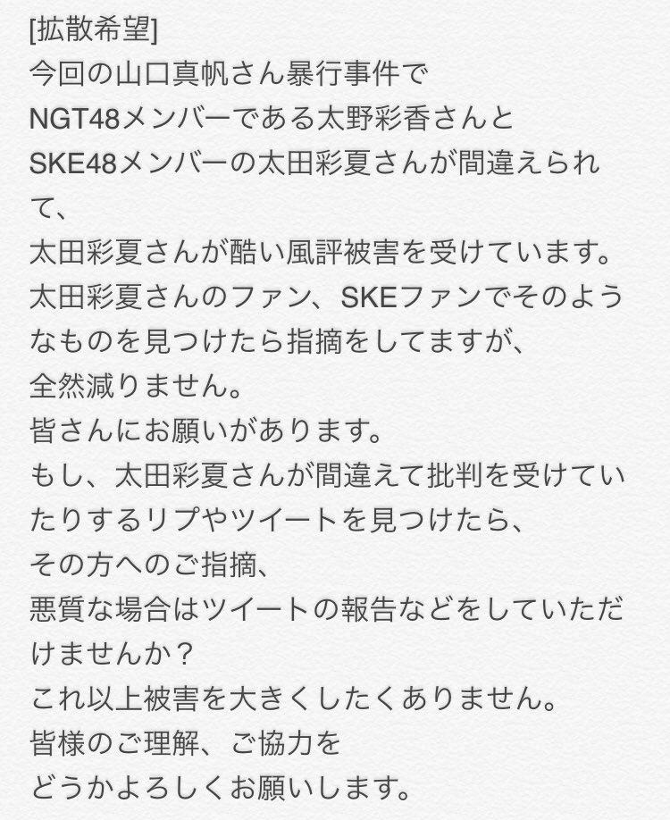 【悲報】SKE太田彩夏さん、名前が似てるせいで深刻な風評被害を受ける