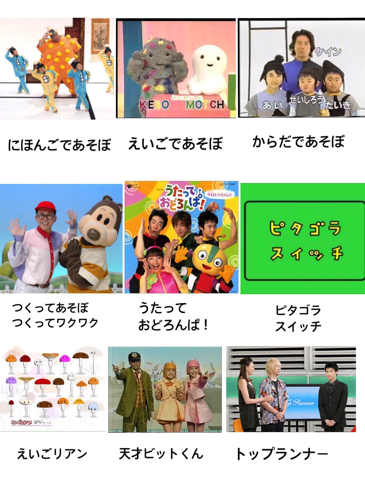 テレビ nhk 教育