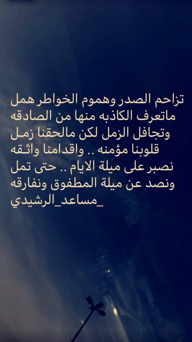 RT @16Qamer: #عامان_على_رحيل_مساعد_الرشيدي https://t.co/CqZJYG011G