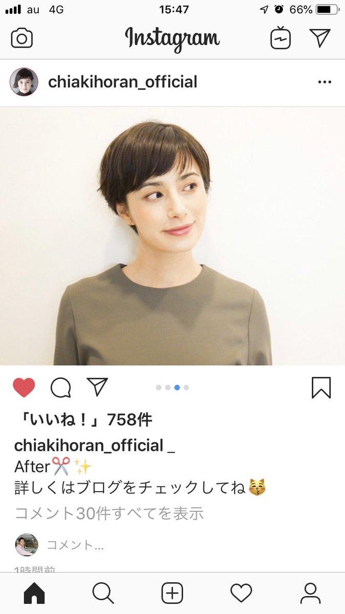 ホラン 千秋 インスタ
