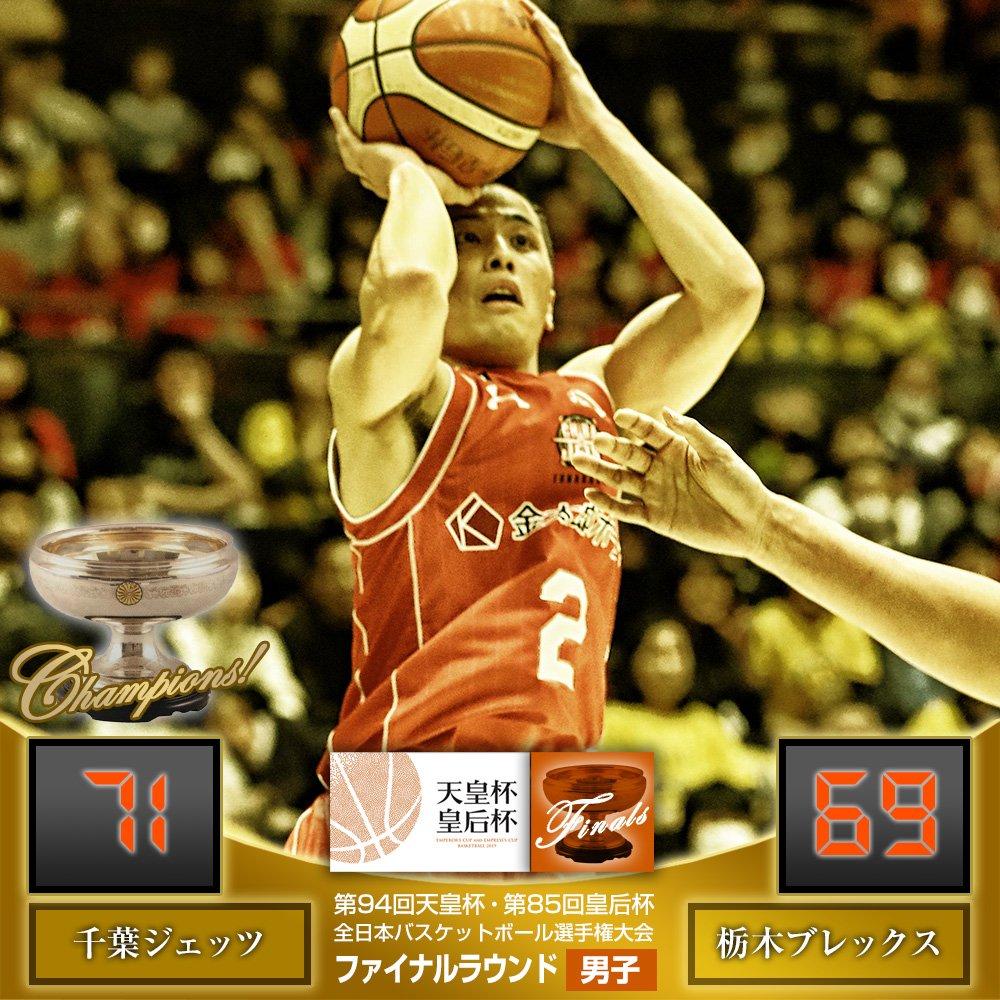 日本バスケットボール協会(JBA)'s photo on #天皇杯