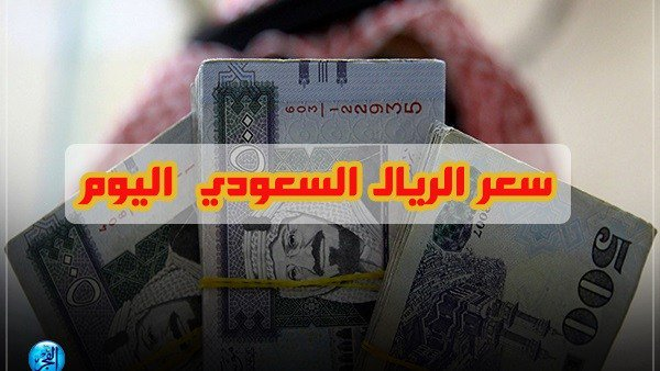 سعر الريال السعودى اليوم الاحد 13-1-2019 في البنوك والسوق السوداء وتوقعات بارتفاع العملة السعودية بسببالعمرة صورة فوتوغرافية