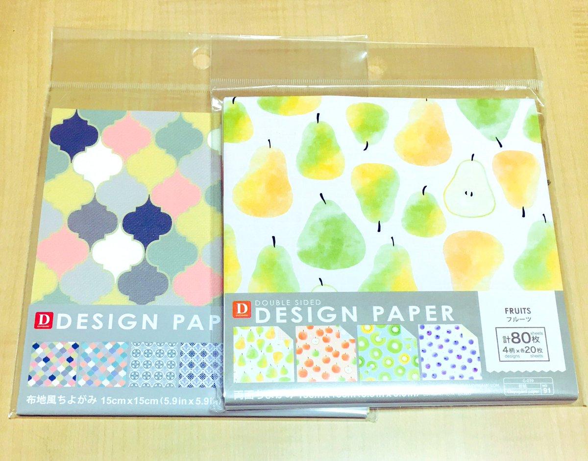 test ツイッターメディア - デザインペーパーと2冊セットノートを買って来た。#ダイソー https://t.co/odL1M9lnyy