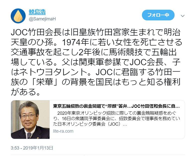 【東京五輪】<JOC竹田会長>五輪招致疑惑、改めて自身の潔白主張!