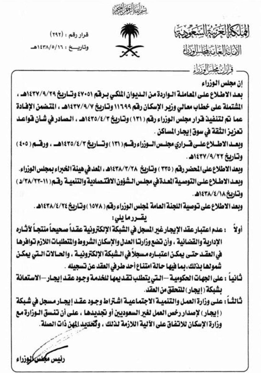 شروط عقد الايجار في السعودية