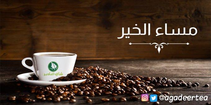 -- رائحة القهوة من اكثر ما يمنحنا شعور أفضل ، مساء الخير . #شاي_اغادير #اليوم_الاحد صورة فوتوغرافية