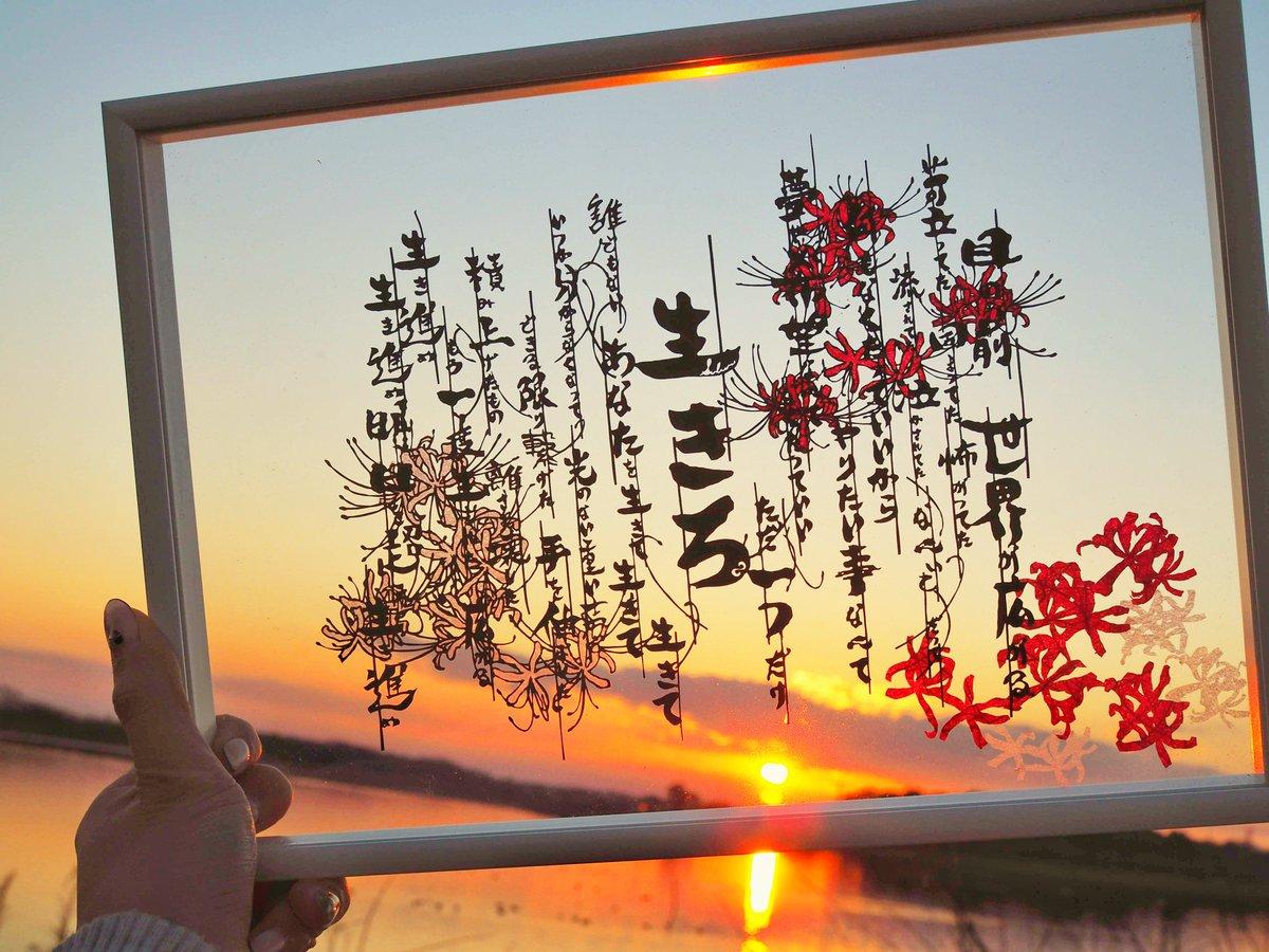 「関ジャニ∞ - 生きろ」的圖片搜尋結果