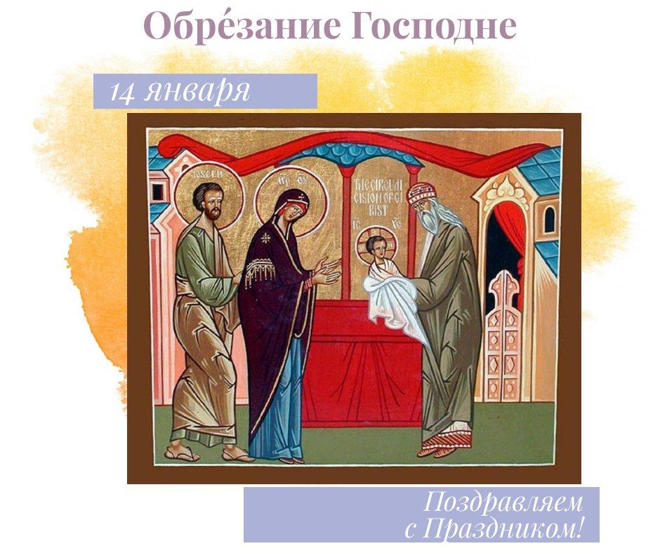 Надписью картинки, открытки с обрезанием господним