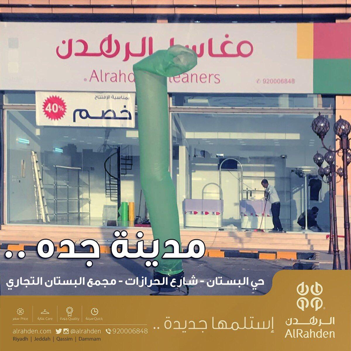 مغاسل الرهدن Dammam