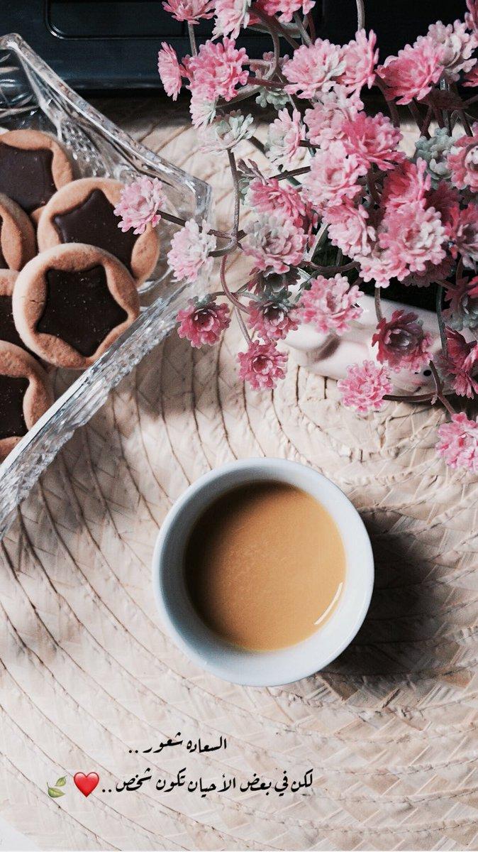 Tusha On Twitter للسعاده تفاصيل أولها فنجان قهوة وآخرها عيونك ومبسمك سنابيات