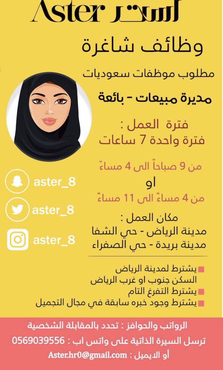مصفوفة من قروي مهجور وظائف نسائية في غرب الرياض Dsvdedommel Com