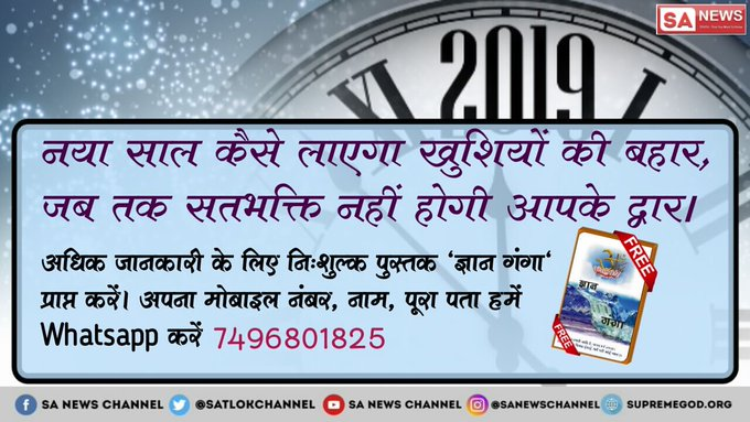 #MondayMotivation Only true Saint could delegate the power and knowledge of true worship. Presently #SantRampalJiMaharaj is only true Saint on know more about Watch sadhna TV from 7:30 PM or get free book 👇 Photo