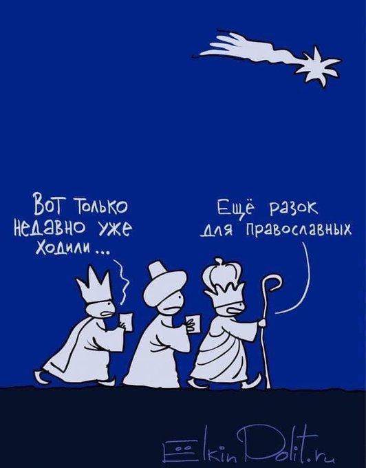 С юмором о прошедшем Рождестве и всех со старым Новым годом:)! Фото