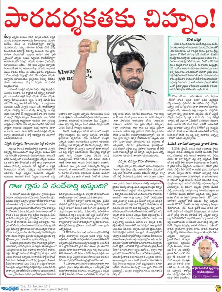 Sri Pentapati Pulla Rao garu, an eminent economist, environmentalist & he's also known as a senior political analyst for his insightful articles about contemporary politics.