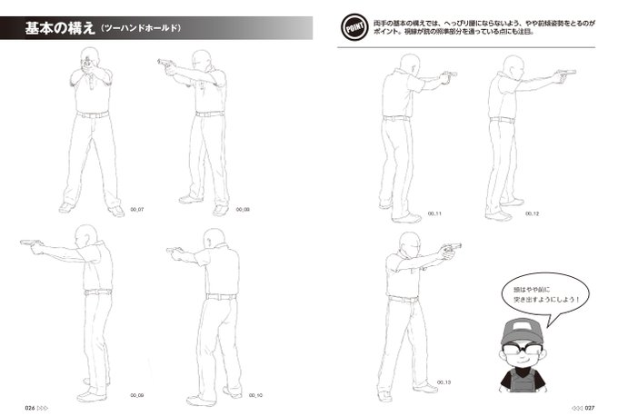 ホビージャパンの技法書 Manga Gihou Page 3 Twilog