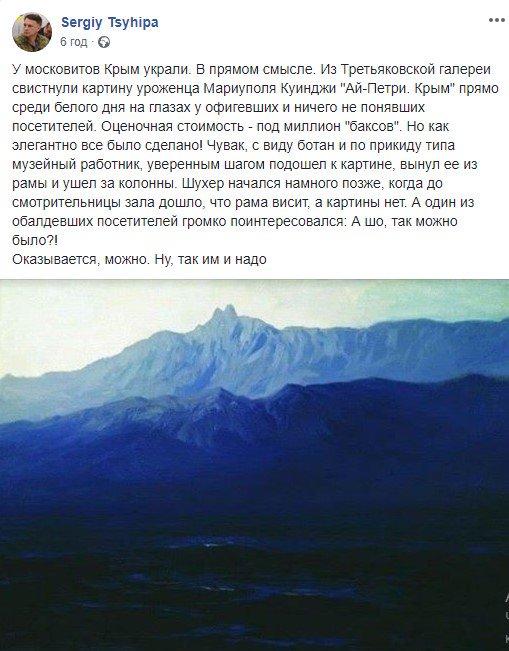 """Викрадення картини Куїнджі """"Ай-Петрі. Крим"""" із Третьяковської галереї в Москві - Цензор.НЕТ 9256"""