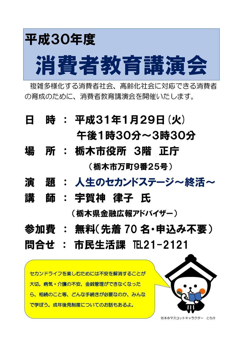 "栃木市 on Twitter: ""【消費者教..."