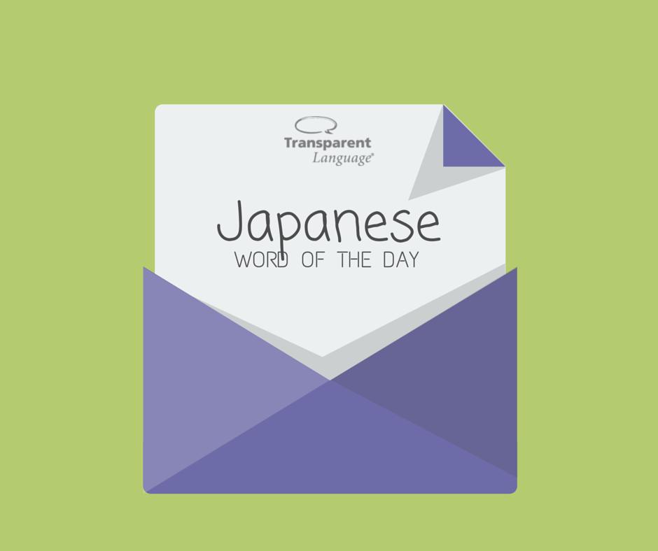Japanese Language Japanlanguage Twitter