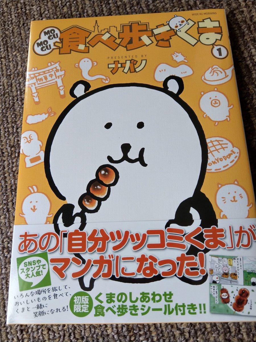 MOGUMOGU食べ歩きくまに関する画像1