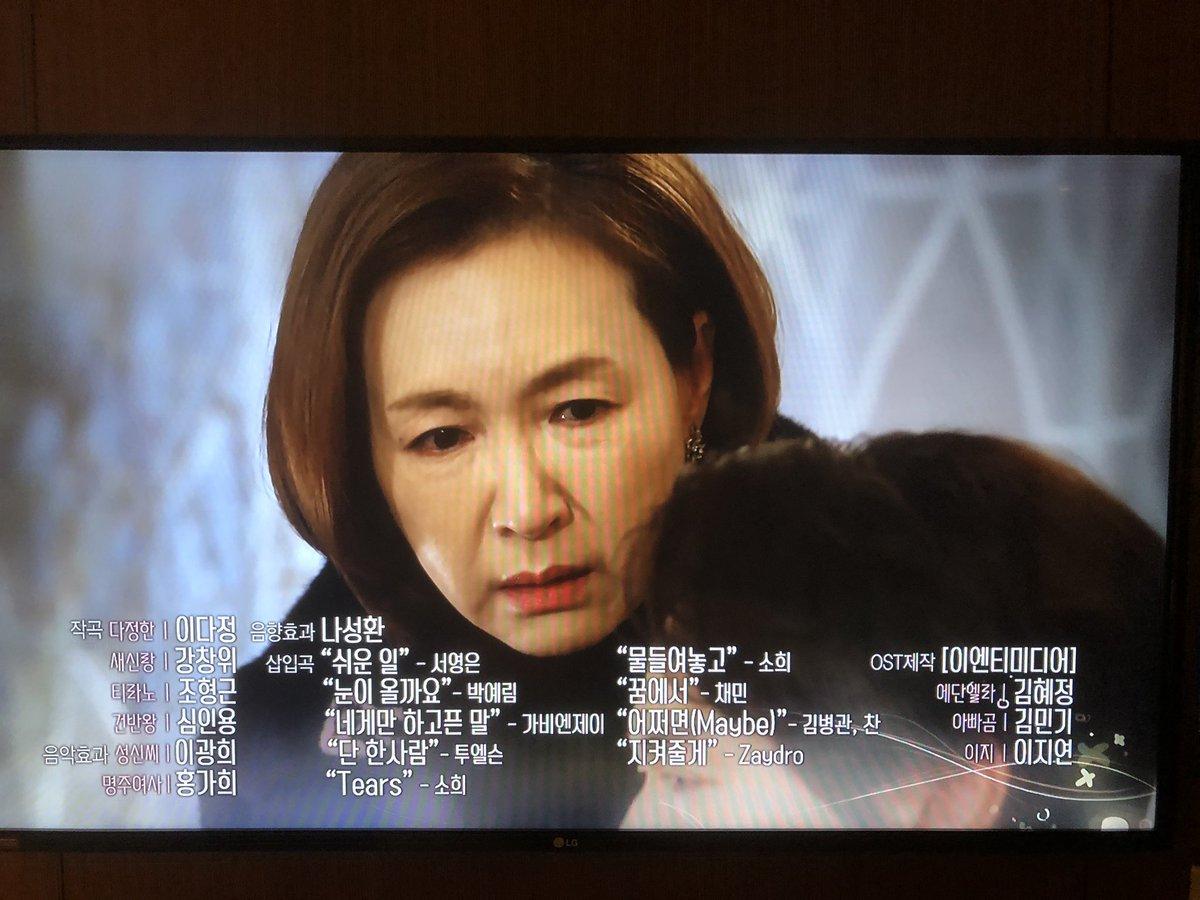 あらすじ カンナム スキャンダル 韓国 ドラマ
