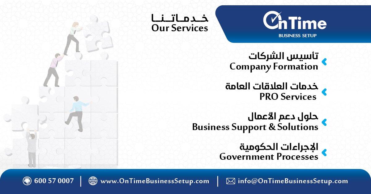 OnTime Business Setup is a place where business is simplified! - DED Services - Legal Services - Government Services - PRO Services - website: https://t.co/uO7QNKQ8Rr or call: 600570007 #BusinessSetup #BusinessSetupinDubai #BusinessinDubai #UAEBusiness #Entrepreneur #OnTimeFamily https://t.co/tLMOzGREbq