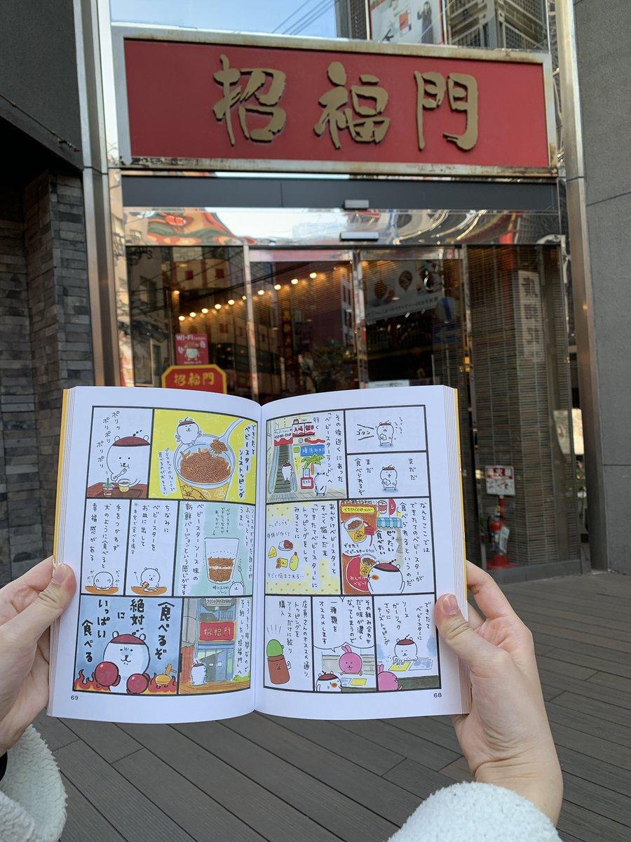 MOGUMOGU食べ歩きくまに関する画像15