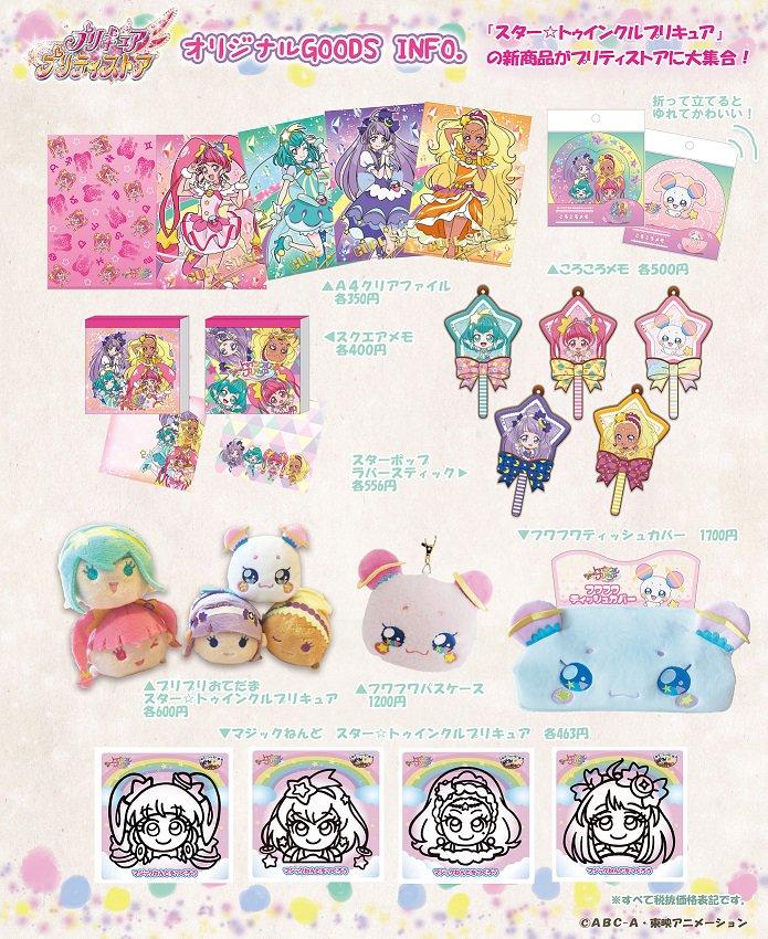 2月2日、3日より、プリティストアに新番組「スター☆トゥインクルプリキュア」の商品が発売!気になるストアオリジナル商品の一部ラインナップを大公開!さらに、バレンタインフェアも同時開催! ※店舗によって発売日が異なりますのでご注意ください。詳しくは http://www.toei-anim.co.jp/ptr/precure/store/… #プリキュア