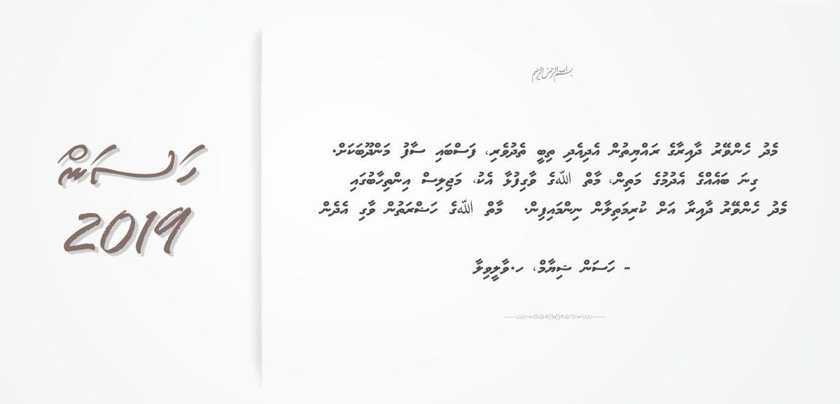 ގިނަ ބައެއްގެ އެދުމުގެ މަތިން، މާތް ﷲގެ ވާގިފުޅާ އެކު، މަޖިލިސް އިންތިހާބުގައި މެދު ހެންވޭރު ދާއިރާ އަށް ކުރިމަތިލާން ނިންމައިފިން. މާތް ﷲގެ ހަޟްރަތުން ވާގި އެދެން.  - ހަސަން ޝިޔާމް، ހ.ވާލީވިލާ @ibusolih @MohamedNasheed @qasimibrahim @maumoonagayoom @PresidentYAG @ShimranAb