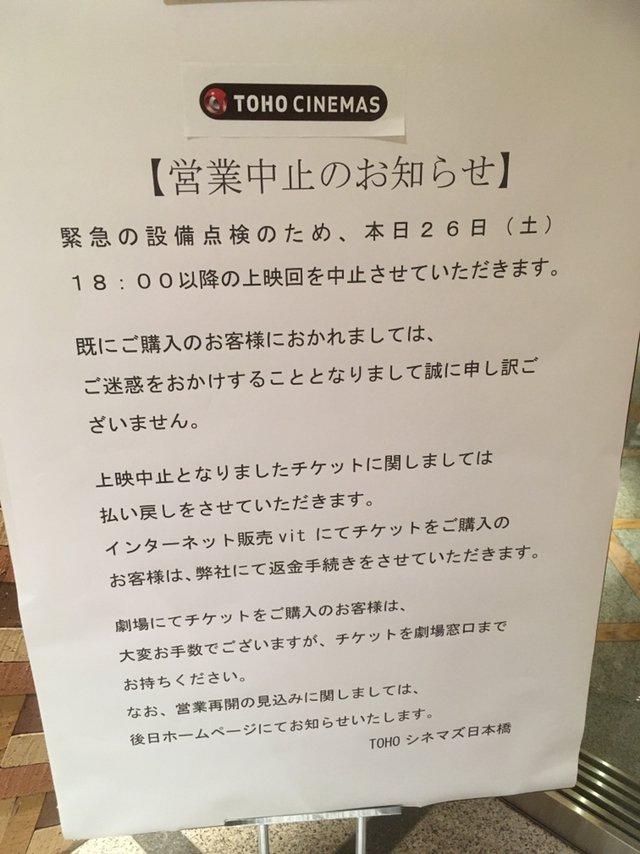シネマズ 日本橋 toho