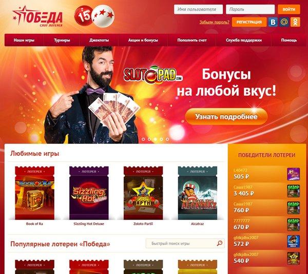 казино победа лотерея