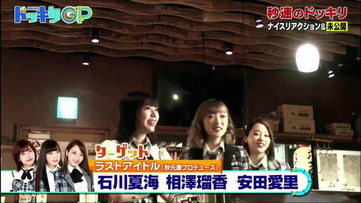 石川夏海ちゃんTVに出た☺ 可愛すぎかて #石川夏海 #僕らの石川夏海