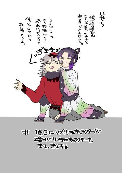 鬼滅の刃 時透無一郎 漫画 pixiv