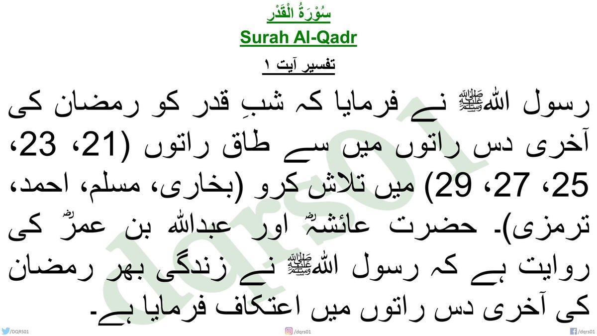 Daily Quran Reminders On Twitter سورة القدر Surah