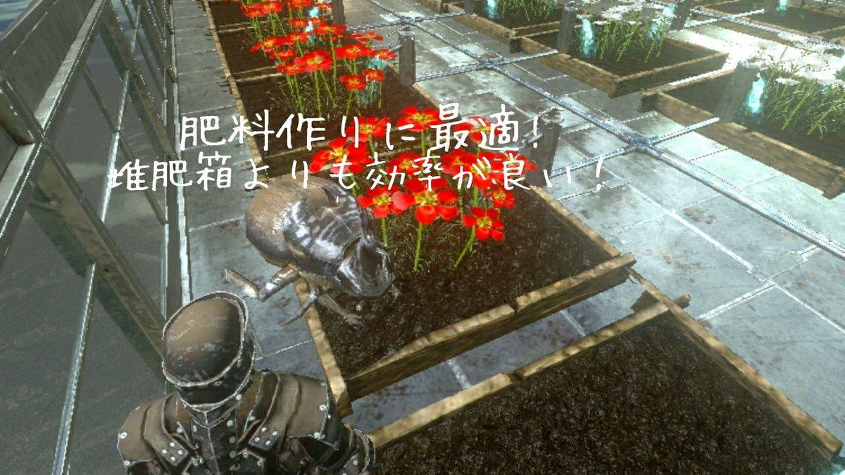菜園 Ark モバイル