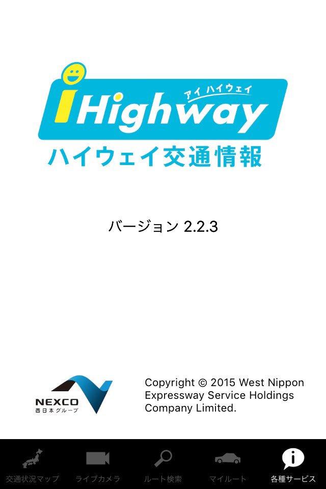 ハイウェイ アプリ アイ 「ハイウェイバスドットコム」アプリを提供開始 (2020年12月17日)