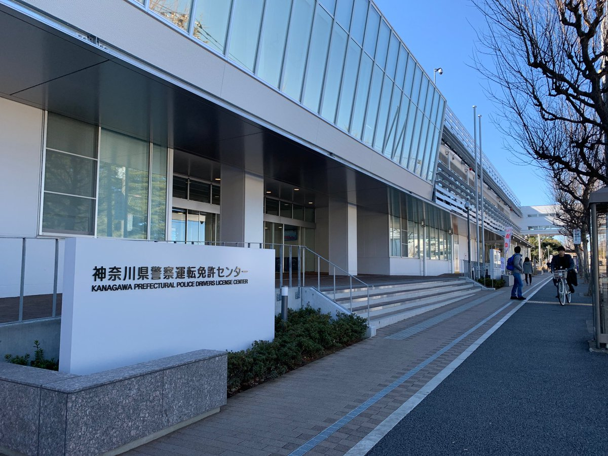 センター 免許 神奈川 県