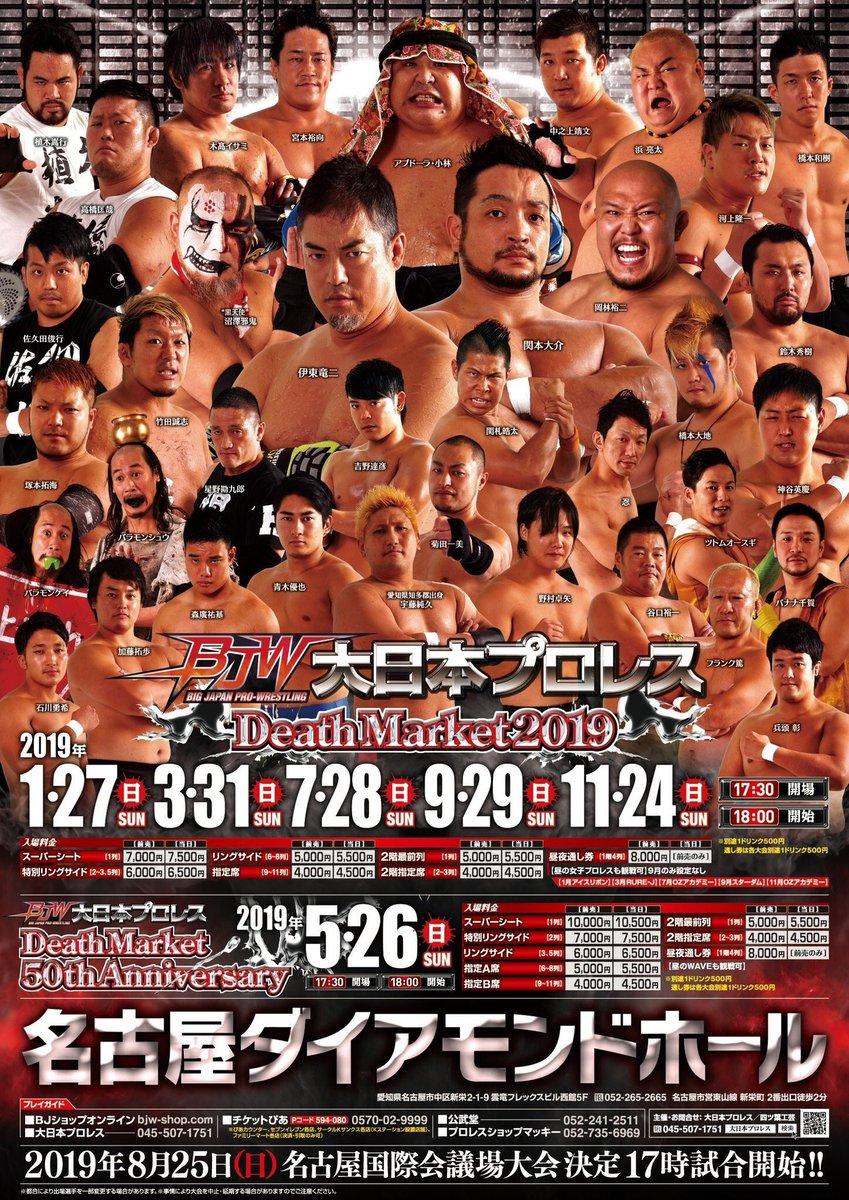 "BJW: ""Death Market 48"" Masaya Takahashi sigue reinando 1"