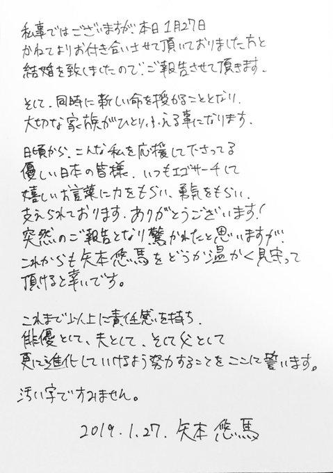 """嫁 馬 矢本 悠 太賀、 """"相方""""矢本悠馬に「愛おしさが芽生えた」「今日から俺は!!」可愛い名コンビに注目"""