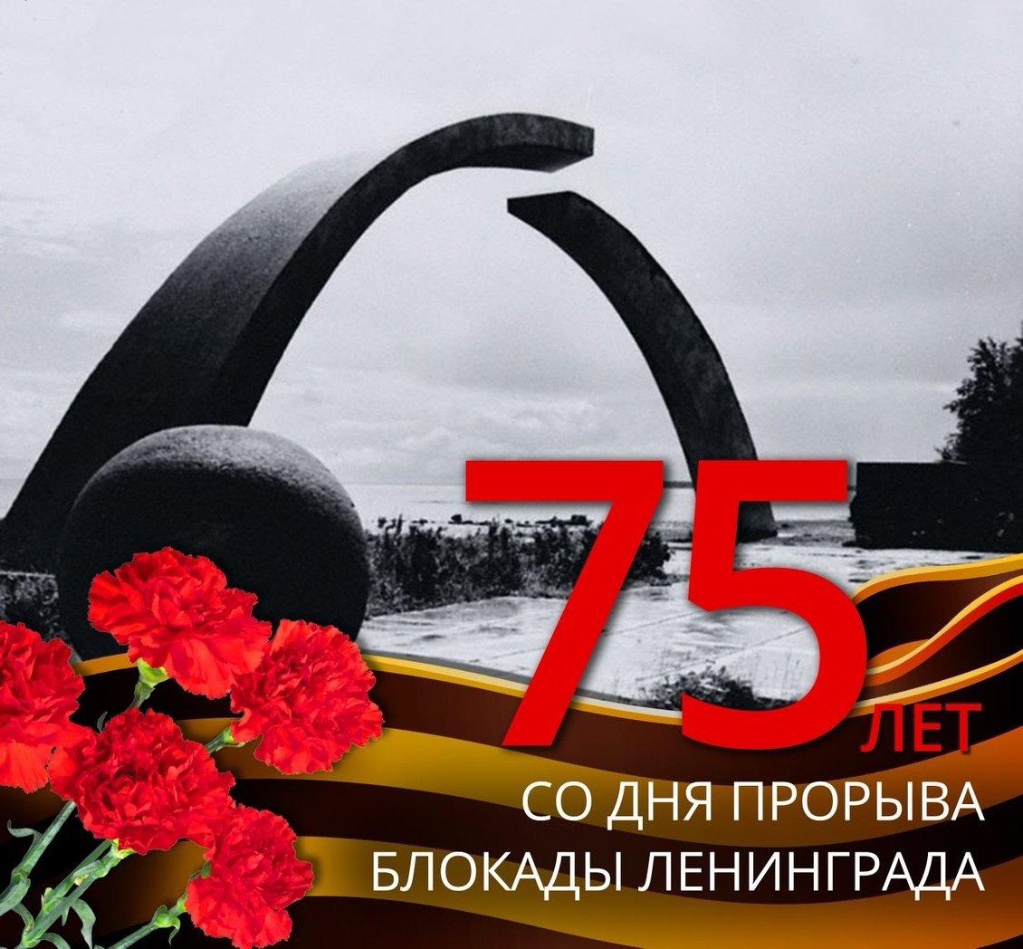 имеет поздравление с днем прорыва блокады ленинграда в прозе также прекращаются